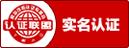 实名网站 360认证