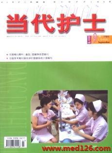 江西中医药大学学报_当代护士(下旬刊)杂志2010年9期医学论文英文摘要