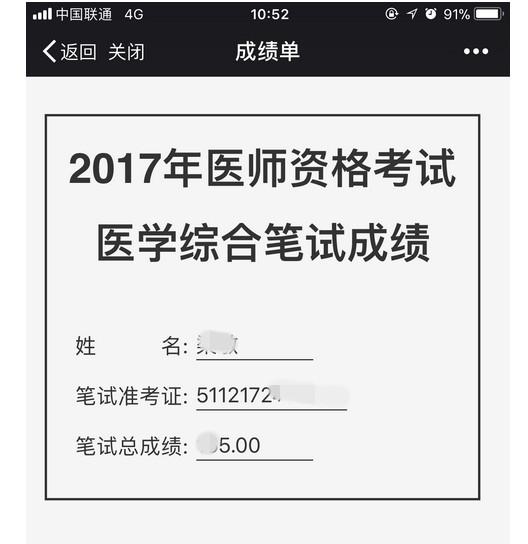 2019年执业医师考试时间已公布